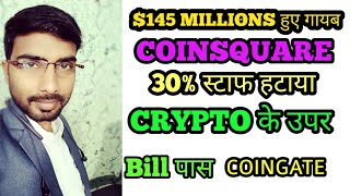 CRYPTO NEWS #251 || EXCHANGE के मालिक की हुई मौत , $145 MILLIONS  गायब, CRYPTO BILL PASSED, CoinGate