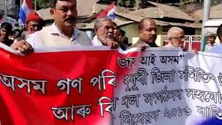 Dhubri people protest Against Citizenship Amendment bill 2016