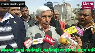 Burari news.. बुराड़ी में शराब माफियाओं के खिलाफ स्थानीय लोगों ने खोला मोर्चा ।