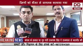 बी.एल.के. सुपर स्पेशलिस्ट अस्पताल द्वारा कैंसर अवेयरनेस वर्कशॉप का आयोजन || DIVYA DELHI NEWS