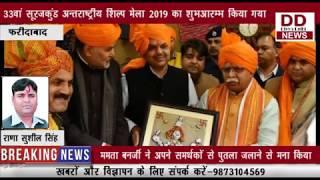 33वां सूरजकुंड अन्तराष्ट्रीय शिल्प मेला 2019 का शुभआरम्भ किया गया    DIVYA DELHI NEWS