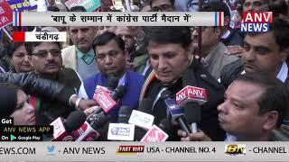 महात्मा गांधी के सम्मान में पूरे देश की कांग्रेस उतरी मैदान में || ANV NEWS CHANDIGARH