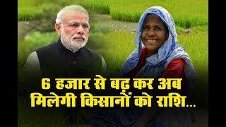 बड़ा ऐलान - 6 हजार से बढ़ कर अब मिलेगी किसानों को राशि..................
