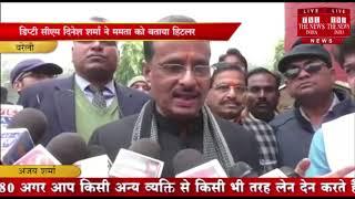 [ Bareilly ] डिप्टी सीएम दिनेश शर्मा ने ममता बनर्जी को कहा हिटलर / THE NEWS INDIA