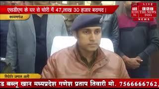 [ Farrukhabad ] फर्रुखाबाद में एसडीएम के आवास से हुई चोरी का एसपी ने किया खुलासा / THE NEWS INDIA