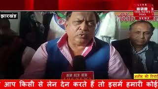 [ Jharkhand ] रांची में लोजपा की राष्ट्रीय कार्यकारिणी की बैठक / Jharkhand