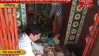 [ MP ]  नरसिंघगढ़  न्यूज़  / THE NEWS INDIA