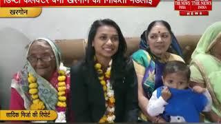 [ MP ]  खरगोन में 21 साल में डिप्टी कलेक्टर बनकर लड़कियों के हौसले बुलंद किए  / THE NEWS INDIA