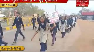 [ MP ]  आगर मालवा न्यूज़  THE NEWS INDIA