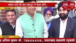 [ Uttarakhand ] उत्तराखंड कांग्रेस पार्टी ने केंद्र और राज्य सरकार को घेरने की रणनीति तेज कर दी
