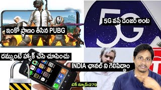 Technews in telugu 270: boy died for pubg,pewdiepie vs t series,5g danger,Most Secure Smartphones