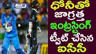 ICC Tweet About Dhoni Stumping | Dhoni Stumping James Neesham | Dhoni Miracle Stumping|Top Telugu TV