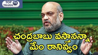 Amit Shah Comments About Chandrababu | We Will Go For Alliance With Chandrababu | Top Telugu TV