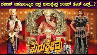 Darshan Kurukshetra release date fix | Kurukshetra Kannada Movie