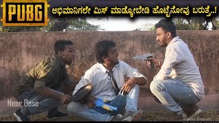 """PUBG"" Funny Video 