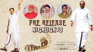 Yatra Pre Release Event  Highlights || Mammootty | YSR Biopic | Mahi V Raghav