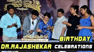 Rajasekhar Birthday Celebrations | Kalki Movie Press Meet  | Rajasekhar | Prasanth Varma