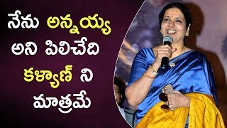 Jeevitha Rajasekhar Speech At Kalki Movie Teaser Launch | Rajasekhar | Prasanth Varma
