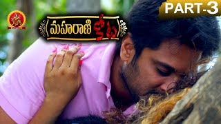 Maharani Kota Full Movie Part 3 - Latest Telugu Horror Movies - Richard Rishi, Aanni Princy
