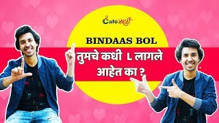 Have you got into any weird problem? Ft. Abhay Mahajan | Bindaas Bol | CafeMarathi