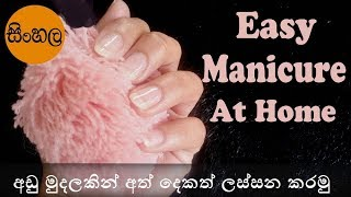 Easy Manicure At Home / අඩු මුදලකින් අත් දෙකත් ලස්සන කරමු.