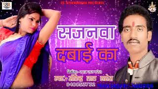 Sajanwa Dabai Ka | Jitendra Lal Saroj | Pahila Laika Hamar Hoi 2 | New Bhojpuri Songs 2018