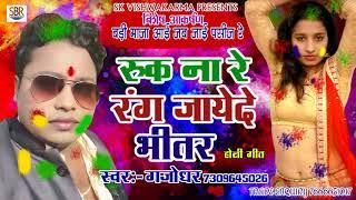 2018 होली का सबसे घटिया गन्दा गाना | Ruk Na Re Rang Jayede Bhitar | Gajodhar | New Holi Songs 2018