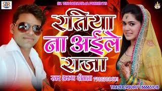 Arun Deewna का सुपर हिट गाना | Ratiya Na Aaile Raja | Chadhal Jawani Ke Aag | Arun Deewana 2018
