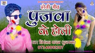 2018 Bhojpuri Holi Geet | Pujwa Ke Holi | Niranjan Yadav | Niranjan Yada | Letest Holi Songs