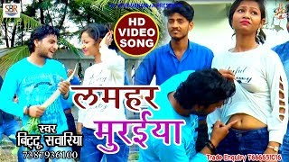 Bittu Sawariya का एक और जबरदस्त गाना | लमहर मुरईया तु खा जईतु | Lamahar Muraiya | Bittu Sawariya