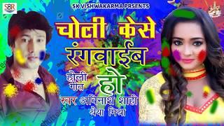 Shreya Mishra का सुपर हिट होली गीत 2018 | Choli Kese Rangwaib Ho | Holi New Songs 2018