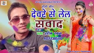 2018 होली सुपर हिट गाना | Deware Se Lel Swad Bhaiya Aaihe Holi Ke Baad | Rahim Khan | New Holi Songs
