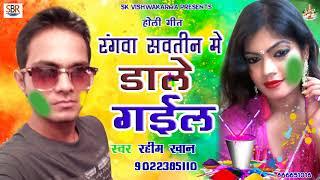 Holi New Songs 2018 | Rangwa Sawatin Me Dale Rajkot Gail | Rahim Khan | Deware Se Lel Sawad