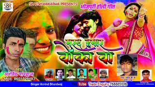 New Holi Songs 2018 | मरद हमार बोका बा | Marad Hamar Boka Ba | Arvind Bhardwaj