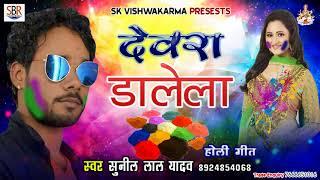 Sunil Lal Yadav New Holi Songs 2018 | Dewra Dalela | Super Hit Letest New Holi Songs