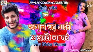 2018 Ka Sabse Hit Holi Geet | Fagun Chadh Gail U Na Aaile Ghare | Nitesh Nirala | 2018 New Holi Song