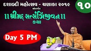 Dashabdi Mahotsav - chanaka 2019 Day 5 PM