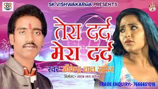 सुपर हिट दर्द भरा गाना | तेरा दर्द मेरा दर्द | Tera Dard Mera Dard | Jitendra Lal Saroj | Sad Songs