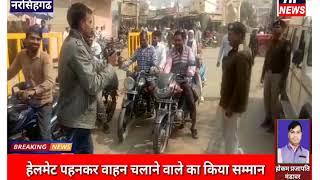 नरसिंहगढ पुलिस ने हेलमेट पहनकर बाइक चलाने वालों का किया सम्मान