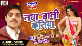 2018 का सुपर हिट चईता   नया बानी कनिया   Naya Bani Kaniya   Deepak Pandey   New Chaita Hits