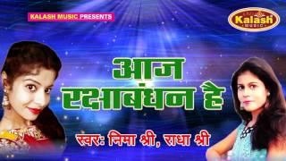 आज रक्षाबंधन हैं - Raksha Bandhan - Nima Shree, Radha Shree - Rakshabandhan Song