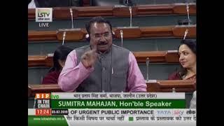 Shri Bhanu Pratap Singh Verma on Matters of Urgent Public Importance in Lok Sabha - 05.01.2019