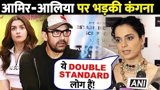 Kangana Ranaut LASHES OUT At Aamir Khan And Alia Bhatt Over Manikarnika Controversy