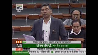 Shri Nihal Chand Chauhan on Motion of thanks on the President's Address in Lok Sabha : 05.02.2019