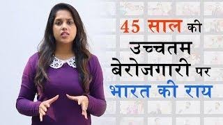 45 साल की उच्चतम बेरोजगारी पर भारत की राय सुनिए