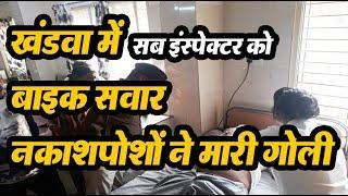 #Khandwa बुरहानपुर के सब इंस्पेक्टर को बाइक सवार नकाशपोशों ने मारी गोली | Burahnapur | MP Police