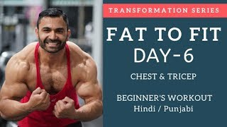 Beginners CHEST and TRICEP Fat Loss Workout! Day-6 (Hindi / Punjabi)