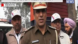 'ROAD SAFETY WEEK' का आयोजन || ANV NEWS HARYANA