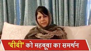 'दीदी' के साथ Mehbooba Mufti ने जताई हमदर्दी, संघीय ढांचे को बर्बाद होने से बचाने की अपील