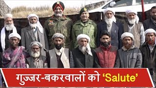 सरहदों की हिफाजत के लिए गुज्जर-बकरवालों का अहम रोल, देशभक्ति के जुनून पर Army को भी फख्र